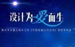 法恩莎卫浴《中国智能公共空间项目》发布高安